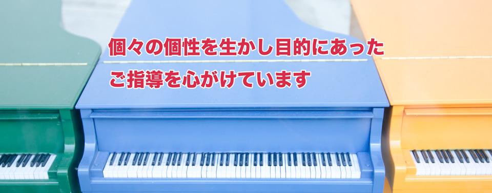 米子市のピアノ教室&リトミック|ピコットミュージックスクール